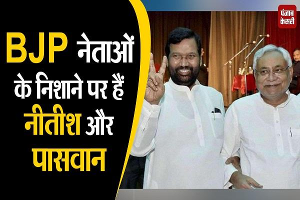 nitish and paswan are on the target of bjp leaders