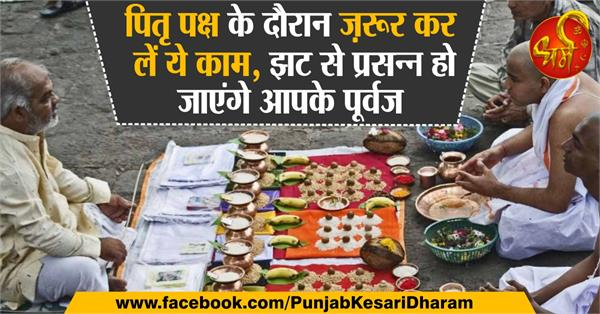 do these things during pitru paksha your ancestors will be happy immediately