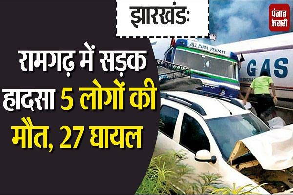 jharkhand 9 vehicles collided chutupal valley of ramgarh 5 killed 27 injured