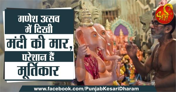 madhya pradesh bhopal recession effect on ganesh chaturthi