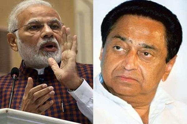 congress workers of m p will protest outside the pm residence