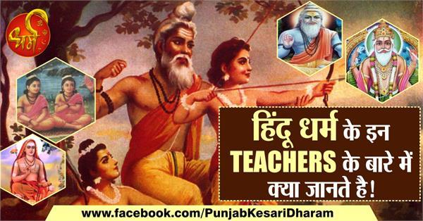 teachers day special top 10 gurus of hindu religion