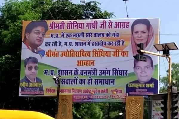 poster against digvijay singh in gwalior