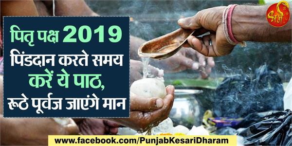 pitra stotra pitru devo ki aarti in hindi