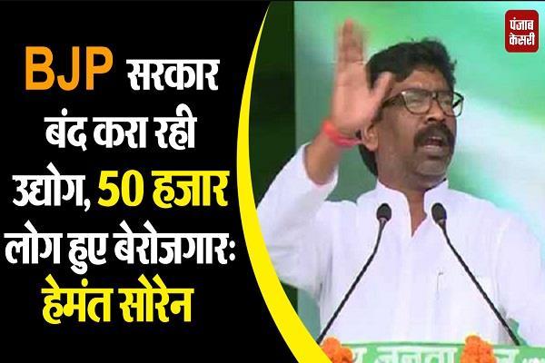 hemant palamu bjp govt shutt down business jhar 50 000 people unemployed