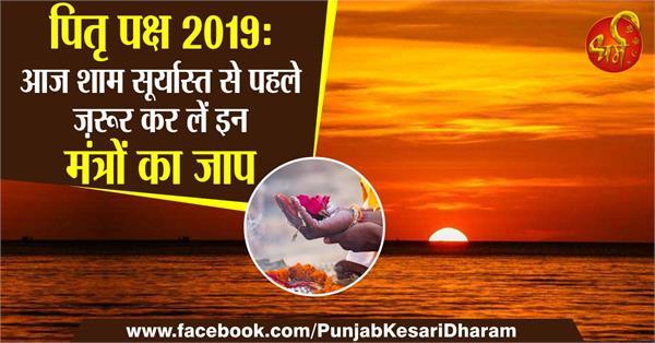 pitra paksha 2019