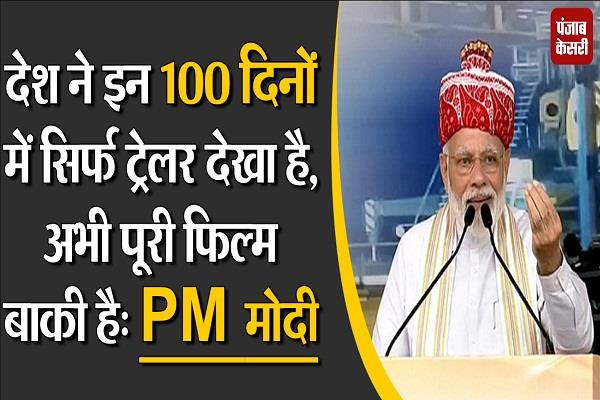 pm modi ranchi country seen trailer these 100 days whole film still pending