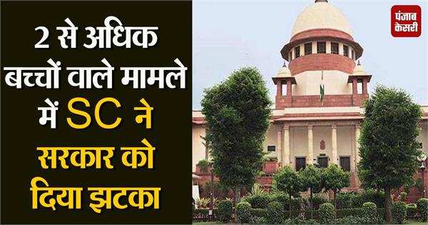 sc gave a big shock to the state government