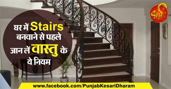 vastu for home stairs