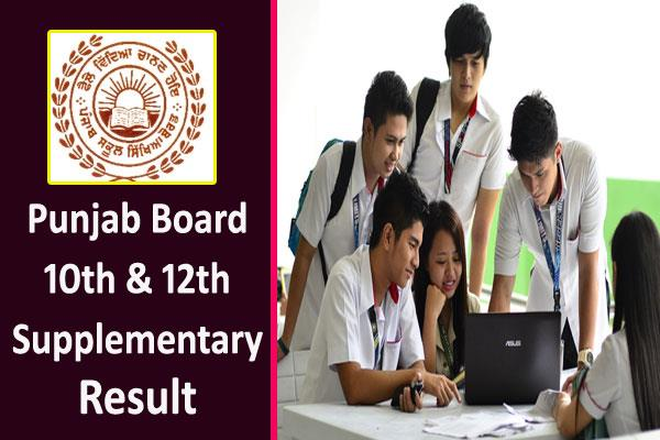 pseb results 2019 10th 12th class supplementary result released