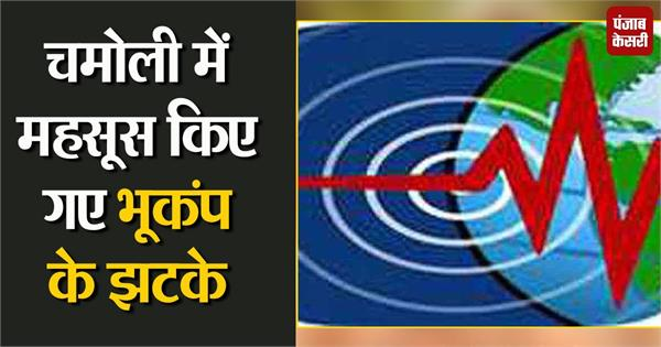 earthquake tremors felt in chamoli
