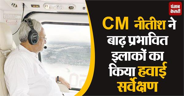 cm nitish conducted aerial survey of flood affected areas