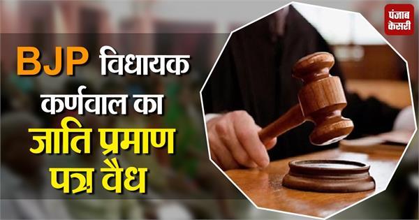 caste certificate valid of bjp mla karnwal