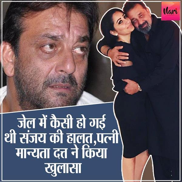मान्यता बोली- मेरे पति का जेल में हो गया था ऐसा हाल वही संजय ने भी कहे बीवी को लेकर ये शब्द