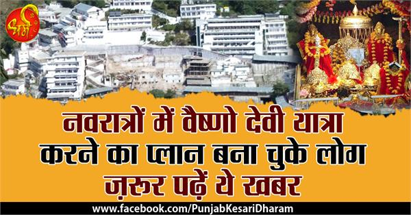interesting facts about vaishno devi temple
