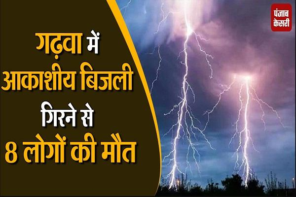 jharkhand 8 killed in lightning in garhwa
