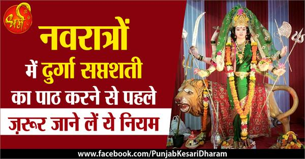 before reading durga saptashati in navratri you must know these rules