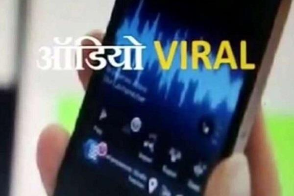 audio of congress district president and deo goes viral