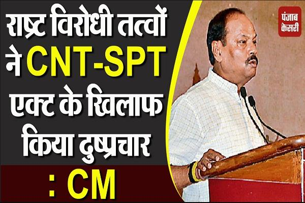 jharkhand too anti national elements campaigned against cnt spt act cm