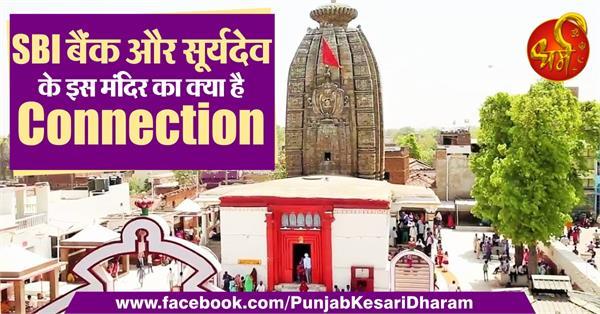 surya temple