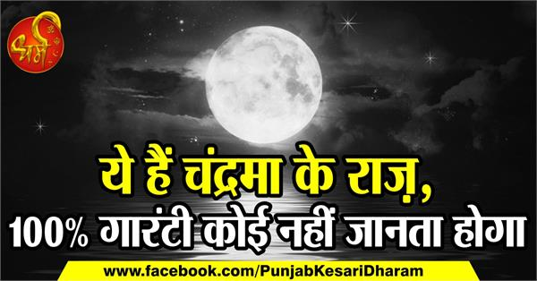 these are the secrets of the moon