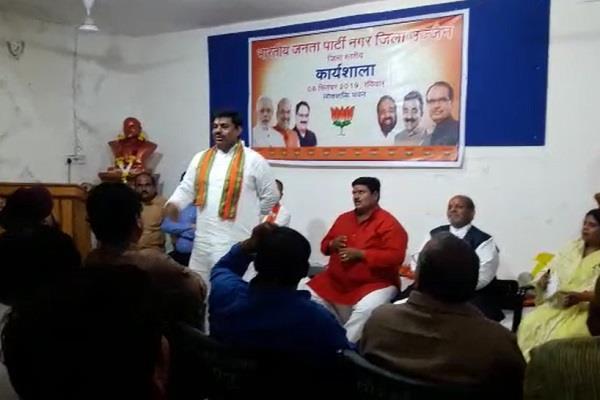 meeting of bjp organization election