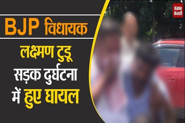 jharkhand bjp mla laxman tudu of ghatshila injured in road accident