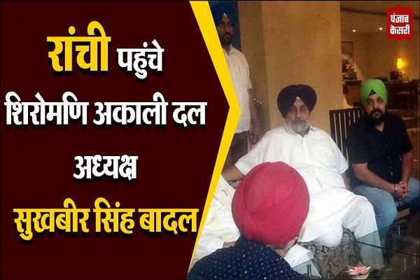 shiromani akali dal president sukhbir singh badal arrives ranchi exp akali dal