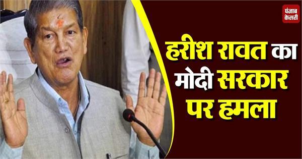 harish rawat attacked on government