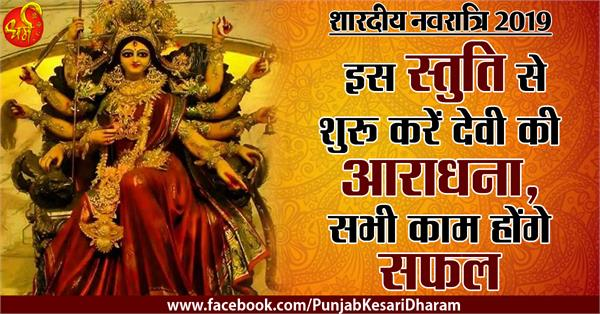 start worshiping goddess with this stuti you will be successful