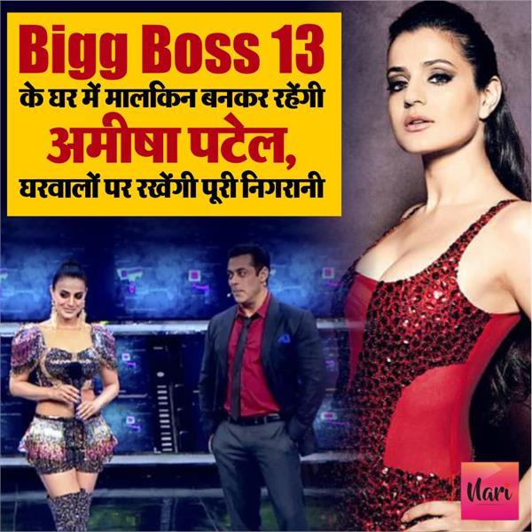 'Bigg Boss 13' में मालकिन बनकर रहेंगी अमीषा, कभी खुद की मां ने ही चप्पलों से पीटकर निकाला था घर से ब