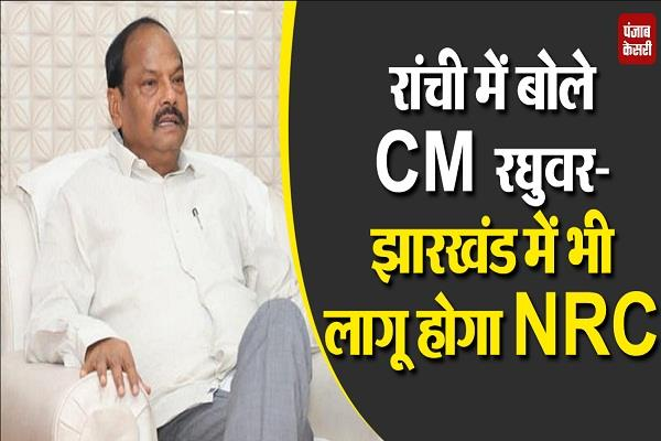 cm raghubar said in ranchi nrc will also applicable in jharkhand