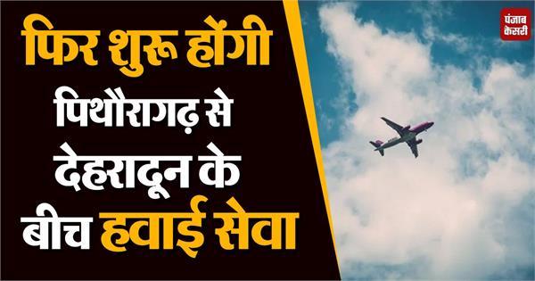 air service between pithoragarh to dehradun will start again