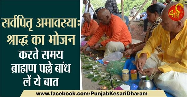 before taking shradh food in pitru paksha every brahmin should know these facts