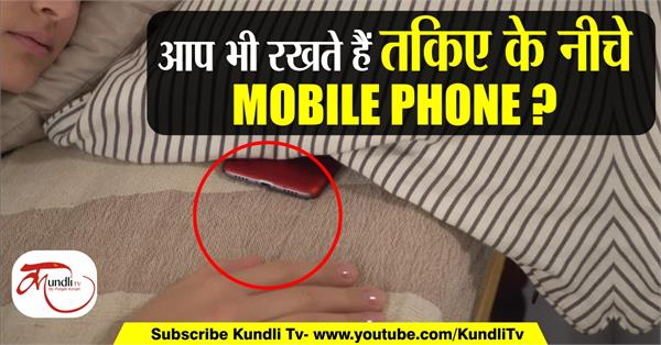 mobile phone placed under pillow