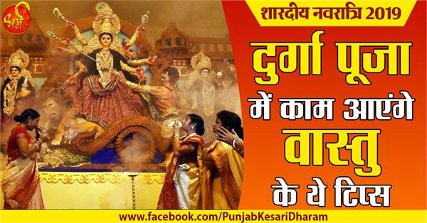 vastu tips regarding durga pujan in shardiya navratri