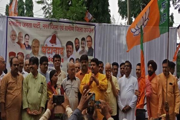 bjp ghantanad movement ujjain awakened kamal nath government conch