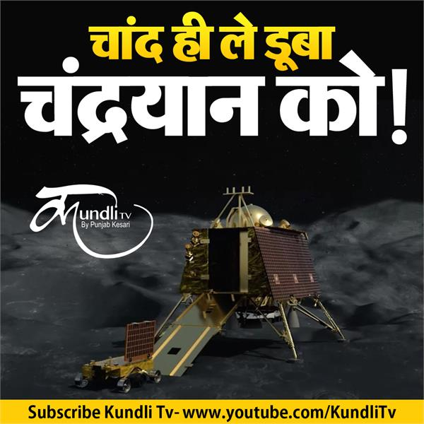 landing of vikram lander of chandryan 2