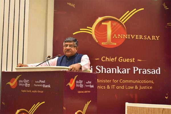 prasad targets india post payments bank five times in a year