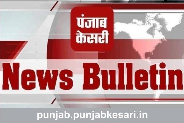 punjab wrap up punjab news wrap up punjab hindi news