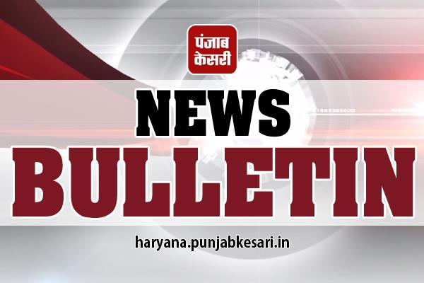 read 10 big news of haryana throughout the day 06 october