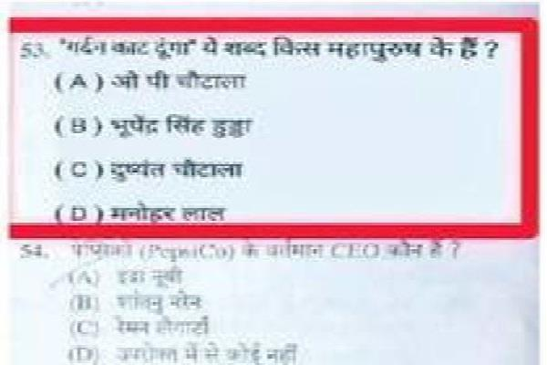 clerk recruitment exam fake paper viral