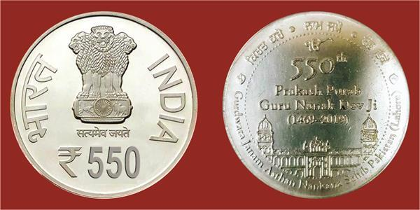 central government will issue a 550 rupee coin