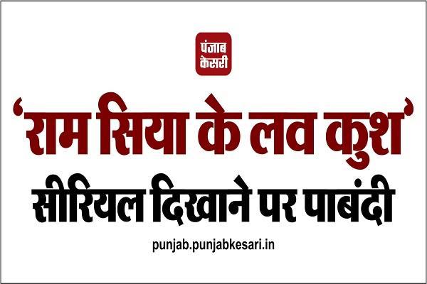ban on showing ram siya s love kush serial
