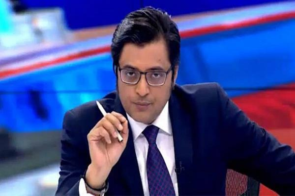 maharashtra assembly gave notice of breach of privilege to arnab goswami