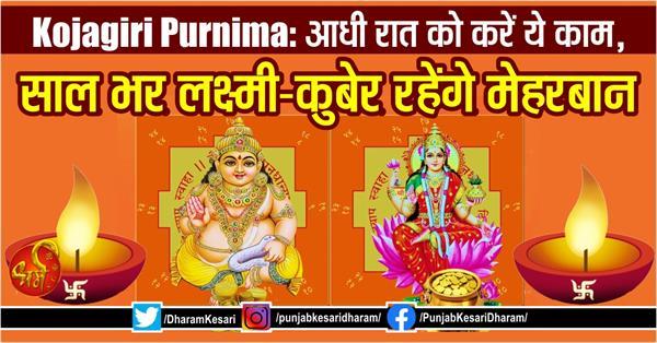 sharad purnima worship