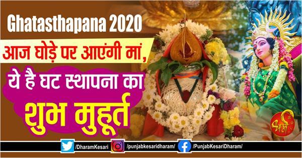 ghatasthapana 2020