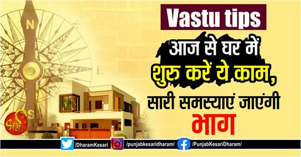 vastu shastra for your home with full of happiness and peace