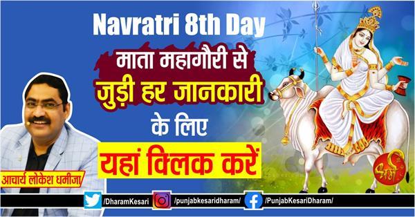 worship maa mahagauri on the 8th day of navaratri