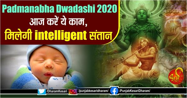 padmanabh dwadashi